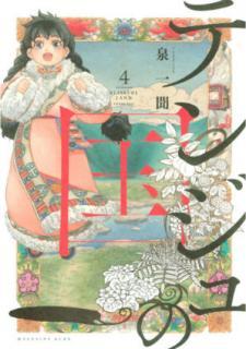 Tenju no kuni (テンジュの国 ) 01-05