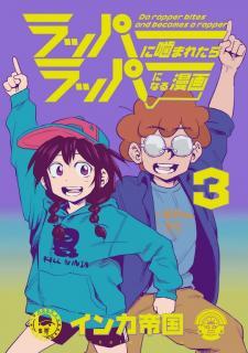 Rappa ni Kamaretara Rappa ni Naru Manga (ラッパーに噛まれたらラッパーになる漫画) 01-03