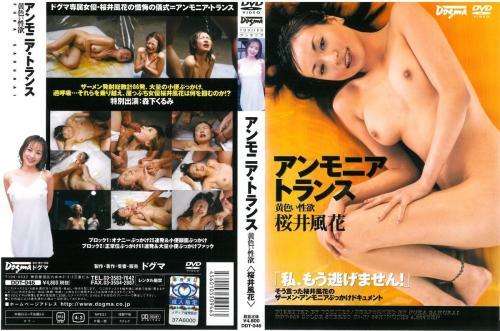 [DDT-046] アンモニアトランス 桜井風花 フェラ・手コキ 顔射・ザーメン ドグマ Urination (排尿)
