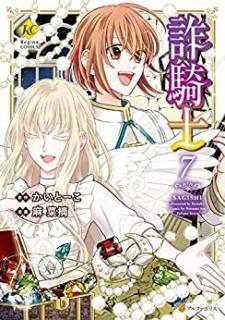 Sagishi (詐騎士) 01-07