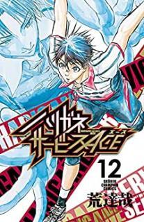 Harigane Sabisu ACE (ハリガネサービスACE) 01-12