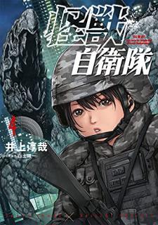 Kaiju Jieitai (怪獣自衛隊 ) 01-04