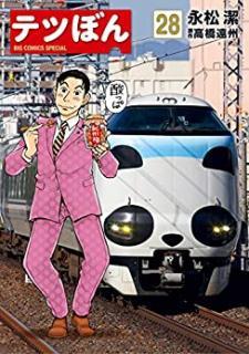 Tetsu Bon (テツぼん) 01-28