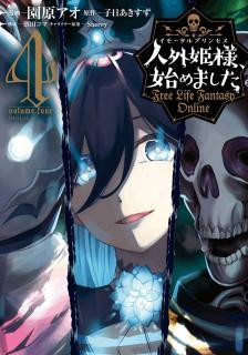 Online Imotaru Purinsesu Hajimemashita Free Life Fantasy (人外姫様、始めました~Free Life Fantasy Online) 01-04