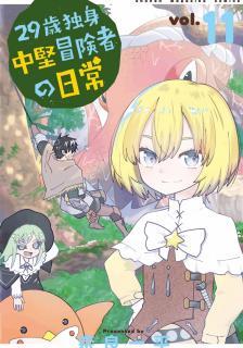 29sai Hitorimi Chuuken Nichijou (29歳独身中堅冒険者の日常) 01-11