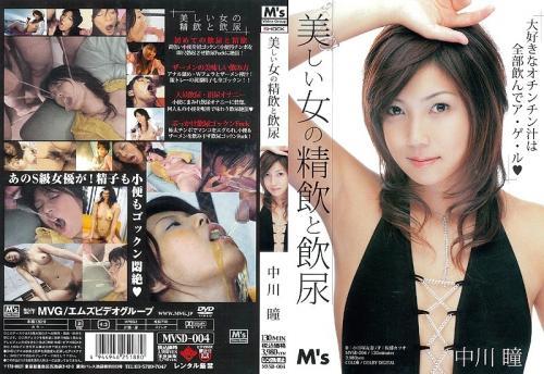 [MVSD-004] Nakagawa Hitomi 美しい女の精飲と飲尿 Piss Drinking Masturbation 5MVS 100分 M's Video Group