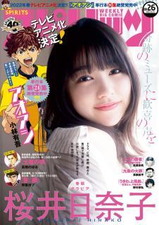 Big Comic Spirits 2021-26 (週刊スピリッツ 2021年26号)