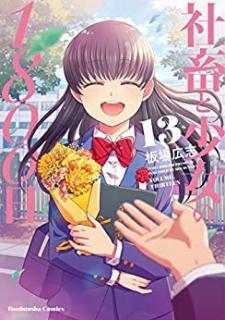 Shachiku to shojo no 1800nichi (社畜と少女の1800日) 01-13