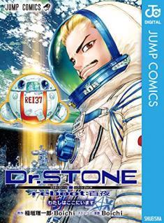 Dokuta Suton Ributo Byakuya (Dr.STONE reboot百夜)