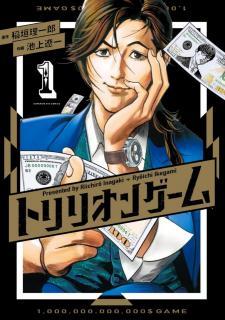 Toririon Gemu (トリリオンゲーム) 01