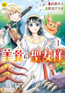 Bishoku no Seijosama (美食の聖女様) 01