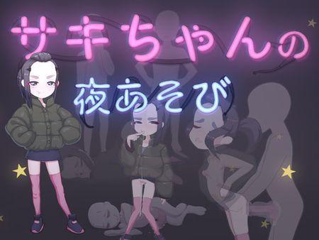 (同人ゲーム) [210420][下町妄想街] サキちゃんの夜あそび [RJ324600]