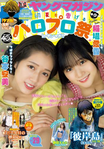 [雑誌] Young Magazine – 2021 No.29 (稲場愛香 谷本安美 野田すみれ)