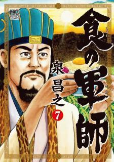 Shoku no Gunshi (食の軍師 ) 01-08