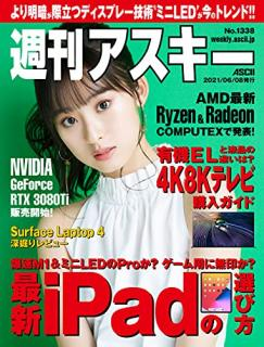 Weekly Ascii 2021-06-08 (週刊アスキー 2021年06月08日) [img]https://t56.pixhost.to/thumbs/95/214931684_10.jpg[/img]