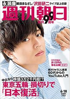Weekly Asahi 2021-06-18 (週刊朝日 2021年06月18日号)
