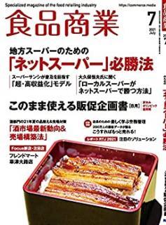 Shokuhin Shogyo 2021-10 (食品商業 2021年10月号)
